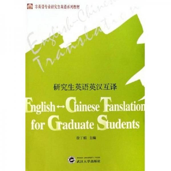 研究生英语英汉互译