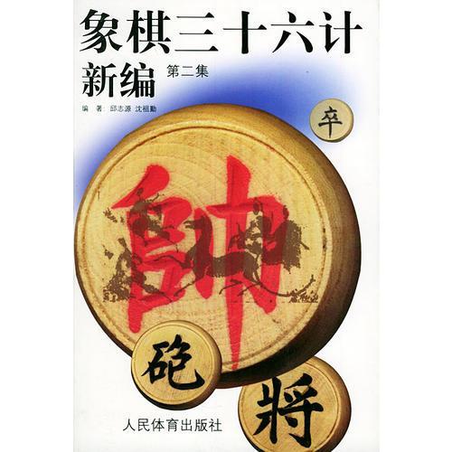 象棋三十六计新编(第二集)