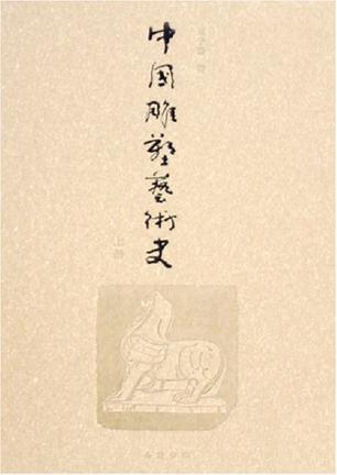 中国雕塑艺术史(上中下)(精)