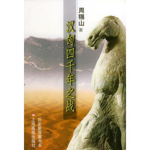 汉匈四千年之战