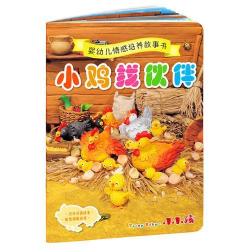 婴幼儿情感培养故事书 小鸡找伙伴