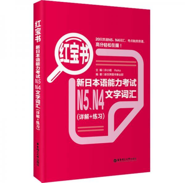 红宝书:新日本语能力考试N5、N4文字词汇(详解+练习)