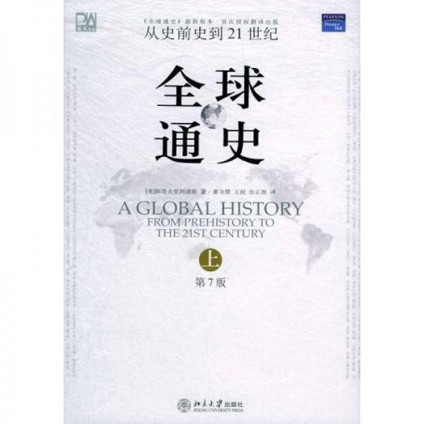 全球通史(第7版 上册)