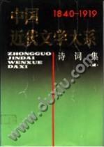 中国近代文学大系 1840~1919 第4集 第14卷 诗词集