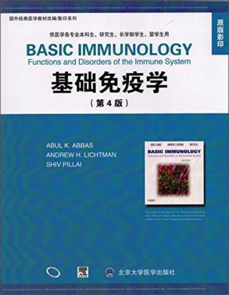 基础免疫学(第4版)(原版影印)