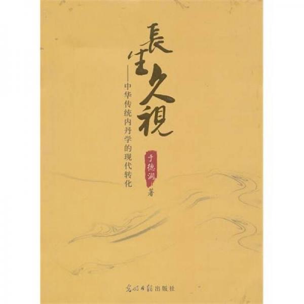 长生久视:中华传统内丹学的现代转化