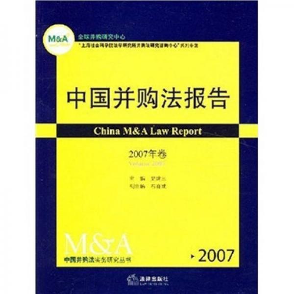 中国并购法报告(2007年卷)