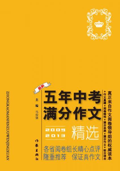 2009-2013五年中考满分作文精选