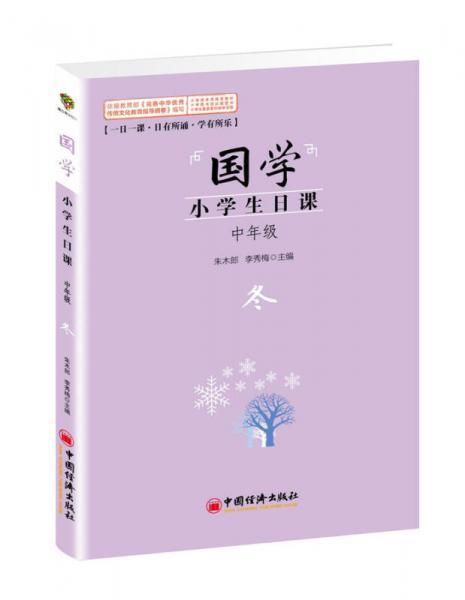 国学小学生日课:冬(中年级)