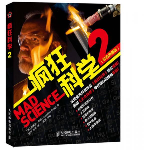 疯狂科学2 (彩色典藏版)