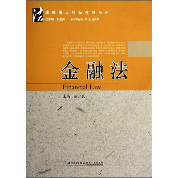 法律硕士精品教材系列:金融法