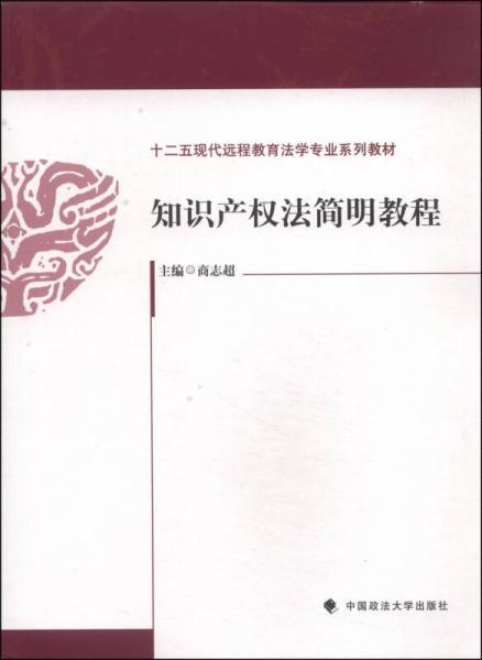 知识产权法简明教程/十二五现代远程教育法学专业系列教材