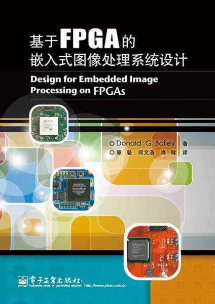 基于FPGA的嵌入式图像处理系统设计