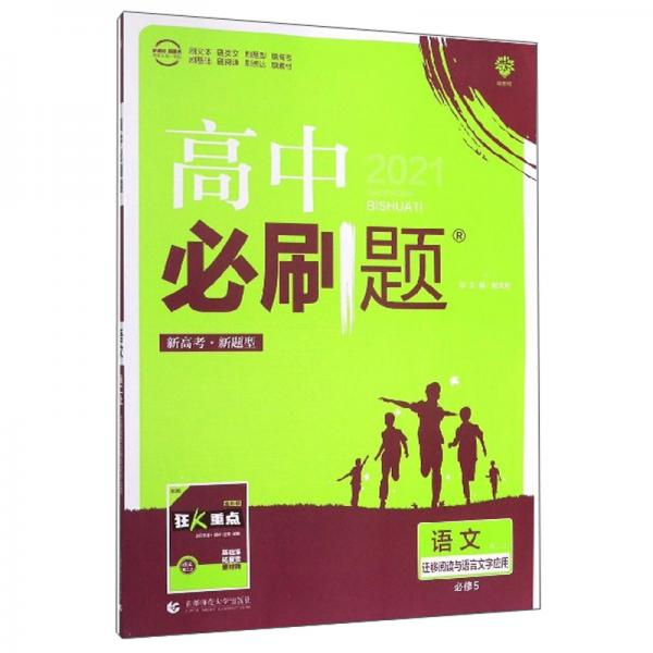 高中必刷题:语文(高二上必修5迁移阅读与语言文字应用2021)