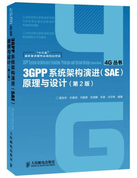 """""""十二五""""国家重点图书出版规划项目:3GPP系统架构演进(SAE)原理与设计(第2版)"""