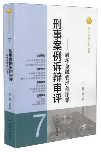刑法分则实务丛书·刑事案例诉辩审评:破坏金融管理秩序罪