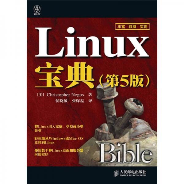 Linux宝典(第5版)