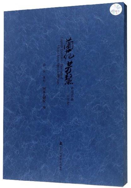 兰苑芳鳌:中国昆曲六百年(附光盘)