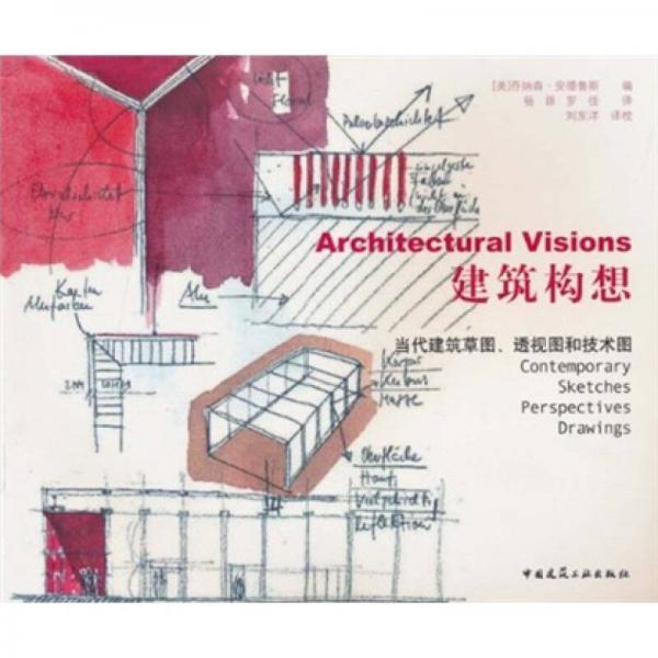 建筑构想:当代建筑草图、透视图和技术图