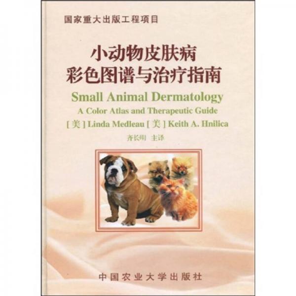 小动物皮肤病彩色图谱与治疗指南