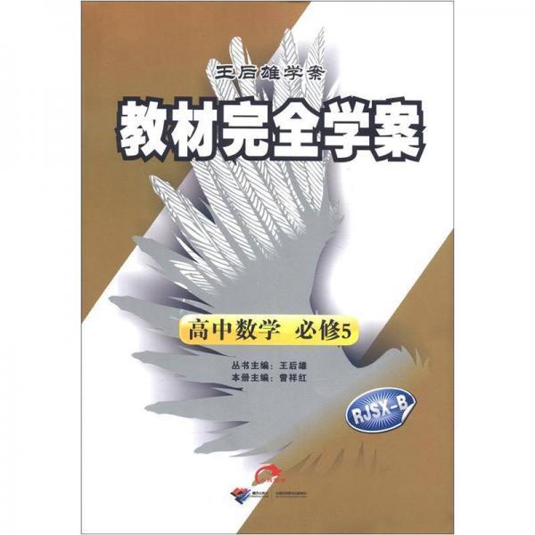 王后雄学案·教材完全学案:高中数学(必修5)(RJSX-B)
