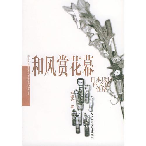 和风赏花幕;日本设计美学的演绎