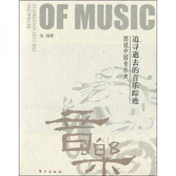 追寻逝去的音乐踪迹