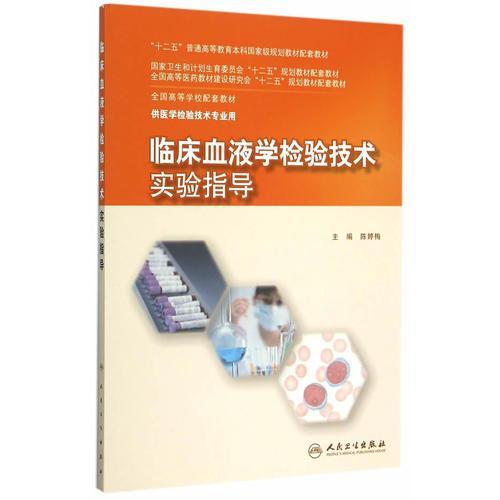 临床血液学检验技术实验指导(本科检验技术配教)