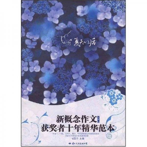 飞扬:夏天以后(新概念作文获奖者十年精华范本)