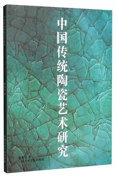 中国传统陶瓷艺术研究