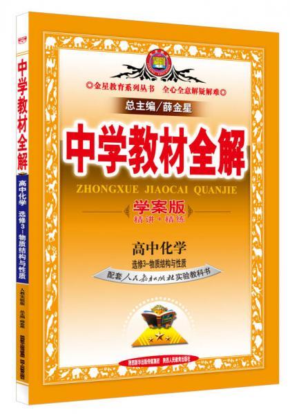 中学教材全解学案版·高中化学 选修3 物质结构与性质 江苏教育版 2015版