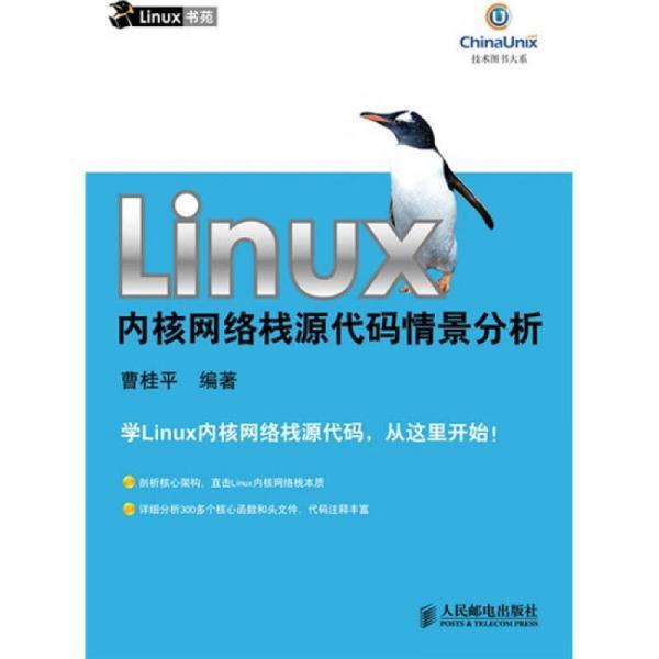 Linux内核网络栈源代码情景分析