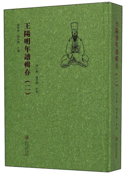 王阳明年谱辑存(2)