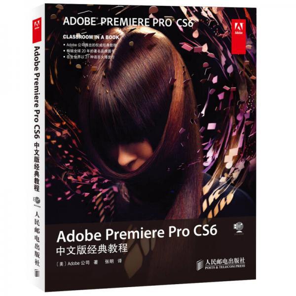 Adobe Premiere Pro CS6中文版经典教程