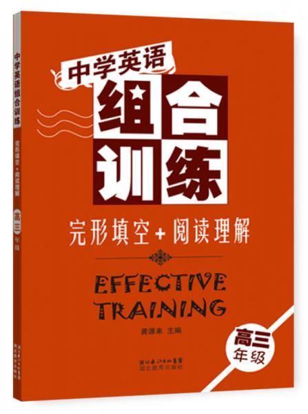 中学英语组合训练:完形填空+阅读理解(高三年级)
