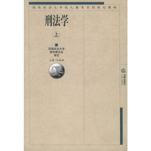 刑法学(上下册)/西南正法大学成人教育系列规划教材