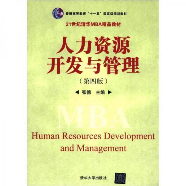 """普通高等教育""""十一五""""国家级规划教材·21世纪清华MBA精品教材:人力资源开发与管理(第4版)"""