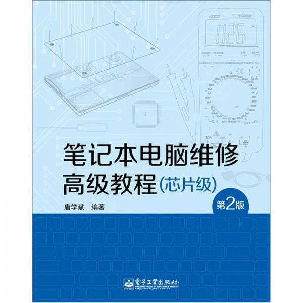 笔记本电脑维修高级教程(芯片级)(第2版)