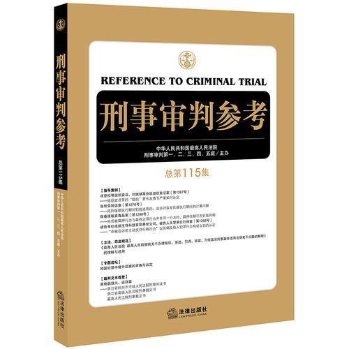 刑事审判参考(总第115集)