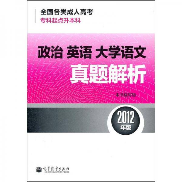 全国各类成人高考(专科起点升本科):政治英语大学语文真题解析(2012年版)