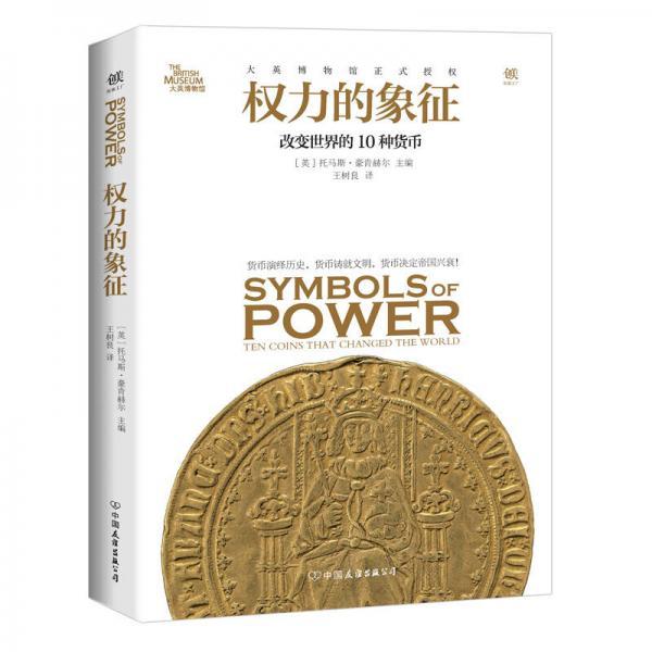 权力的象征:改变世界的10种货币