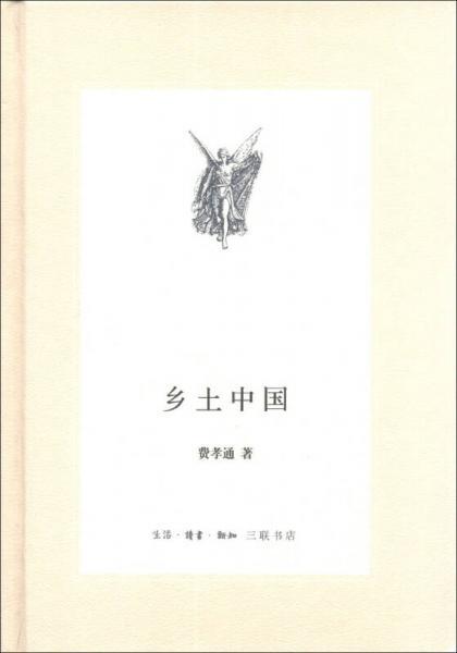 三联文丛:乡土中国