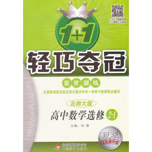 (2015)1+1轻巧夺冠·优化训练:数学选修(北师版)·2-1