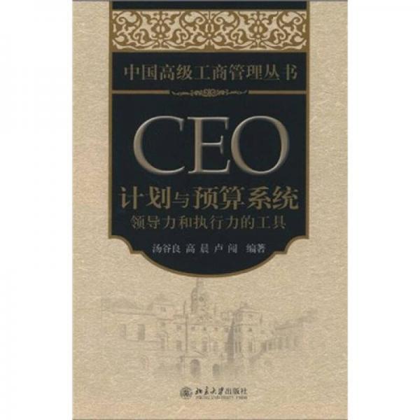 中国高级工商管理丛书·CEO计划与预算系统:领导力和执行力的工具