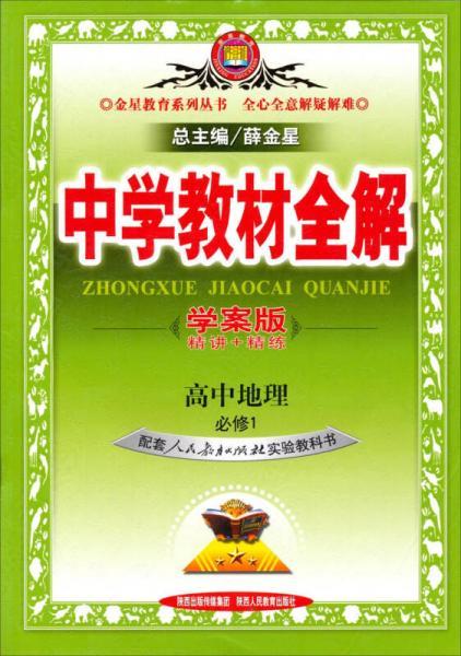 中学教材全解学案版:高中地理(必修1,人教版,2014)
