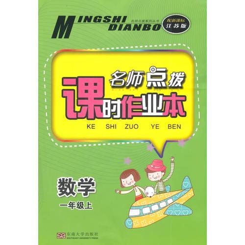 (14秋)名师点拨课时作业本-1年级 数学 江苏版(上)