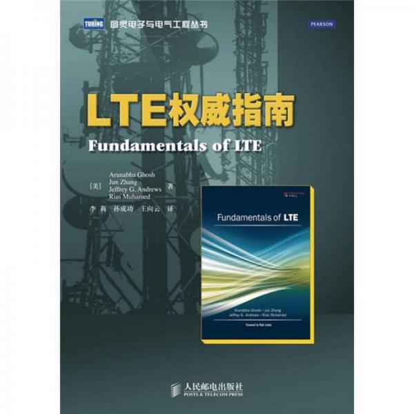 LTE权威指南