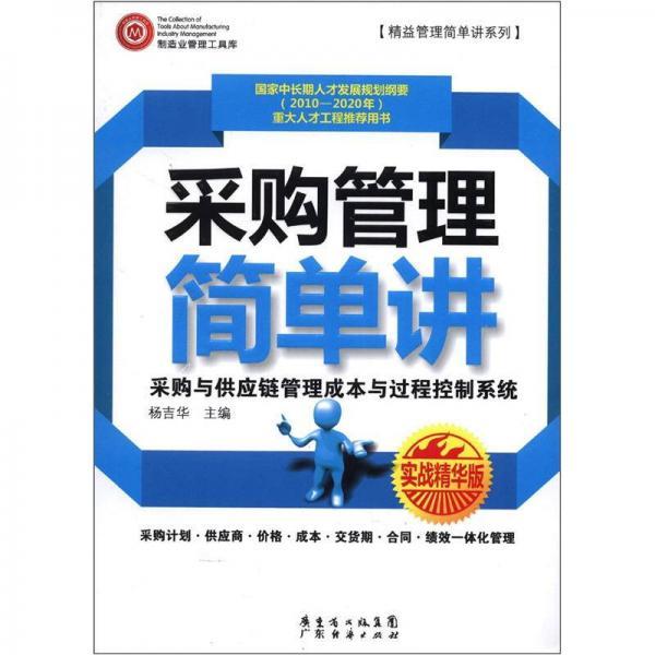 制造业管理工具库·精益管理简单讲系列:采购管理简单讲(实战精华版)