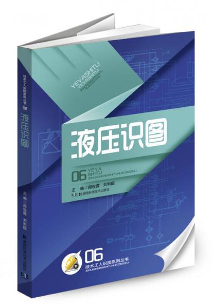 技术工人识图系列丛书06:液压识图