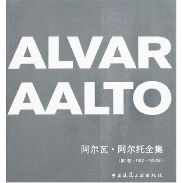 阿尔瓦·阿尔托全集